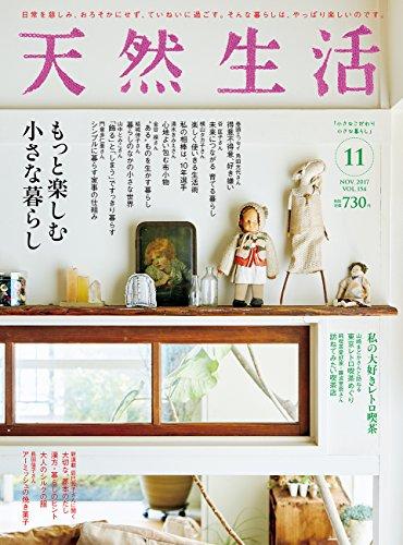 天然生活 2017年 11 月号 [雑誌]の詳細を見る