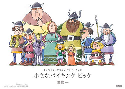 小さなバイキング ビッケ (キャラクターデザイン・ワンダーランド) - 修一, 関