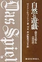 Amazon.co.jp: Manfred Eigen: 本