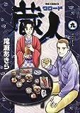 蔵人(9) (ビッグコミックス)
