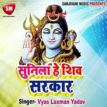 Sunila He Shiv Sarkar