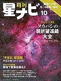 月刊星ナビ 2019年10月号 | |本 | 通販 | Amazon