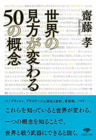 文庫 世界の見方が変わる50の概念 (草思社文庫)
