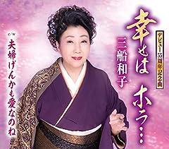 三船和子「幸せは ホラ…」のジャケット画像