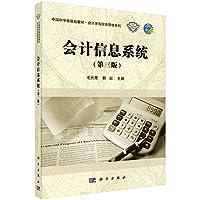 会计信息系统(第三版)