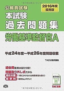 本試験過去問題集 労働基準監督官A 2016年度採用 (公務員試験)
