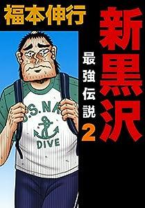 新黒沢 最強伝説 2巻 表紙画像