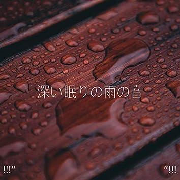 """!!!"""" 深い眠りの雨の音 """"!!!"""