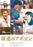 坂道のアポロン DVD通常版 image
