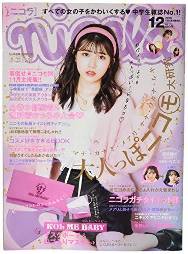 nicola(ニコラ) 2020年 12 月号 [雑誌]