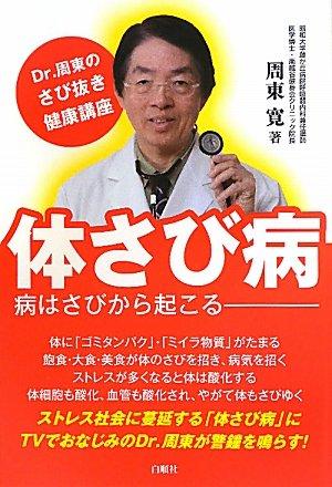 体さび病―Dr.周東のさび抜き健康講座