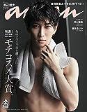 anan(アンアン) 2020/08/26号 No.2213[モテコスメ大賞。/渡辺翔太]