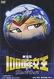 1000年女王[DVD]