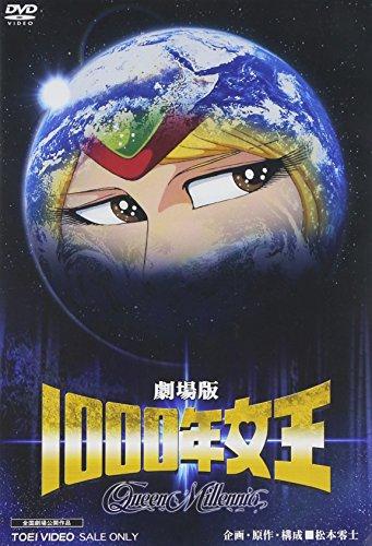 東映アニメーション『1000年女王』