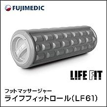 振動ロール 「ライフフィットロール」LF61 富士メディック 14×44cm ブルーのヨガマット付き 足 太もも