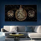 Islamische Koran Kalligraphie Allah Poster und Drucke