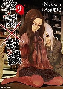 学園×封鎖 : 9 (アクションコミックス)