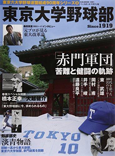東京大学野球部―「赤門軍団」の軌跡 (B・B MOOK 1091 東京六大学野球連盟結成90周年シリーズ 2)