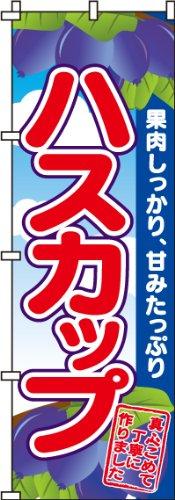のぼり ハスカップ 0100242IN