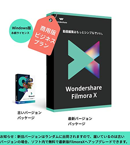 Wondershare Filmora9 ビジネス版(商用ライセンス)(Win版) 次世代動画編集ソフト 収益化可 永久ライセン...