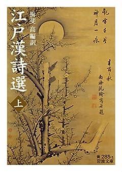 江戸漢詩選 ((上)) (岩波文庫 黄 285-1)
