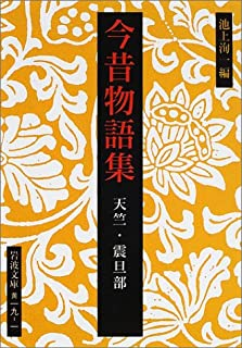 今昔物語集―天竺・震旦部 (岩波文庫)