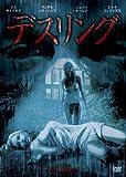 デスリング[DVD]