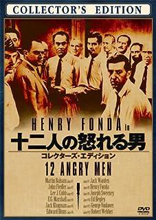 十二人の怒れる男 (コレクターズ・エディション) [DVD]