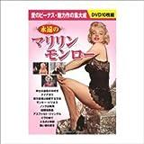 マリリン・モンローのすべて DVD10枚組BOX BCP-063