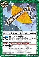 バトルスピリッツ BS12-053 オオヅツナナフシ(C コモン) オールキラブースター神光の導き BSC34