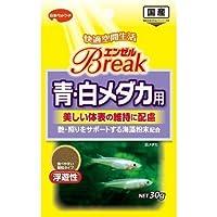 (まとめ買い)吉田飼料 エンゼルBreak 青・白メダカ用 30g 【×10】