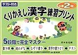 くりかえし漢字練習プリント―テスト付き (2年)