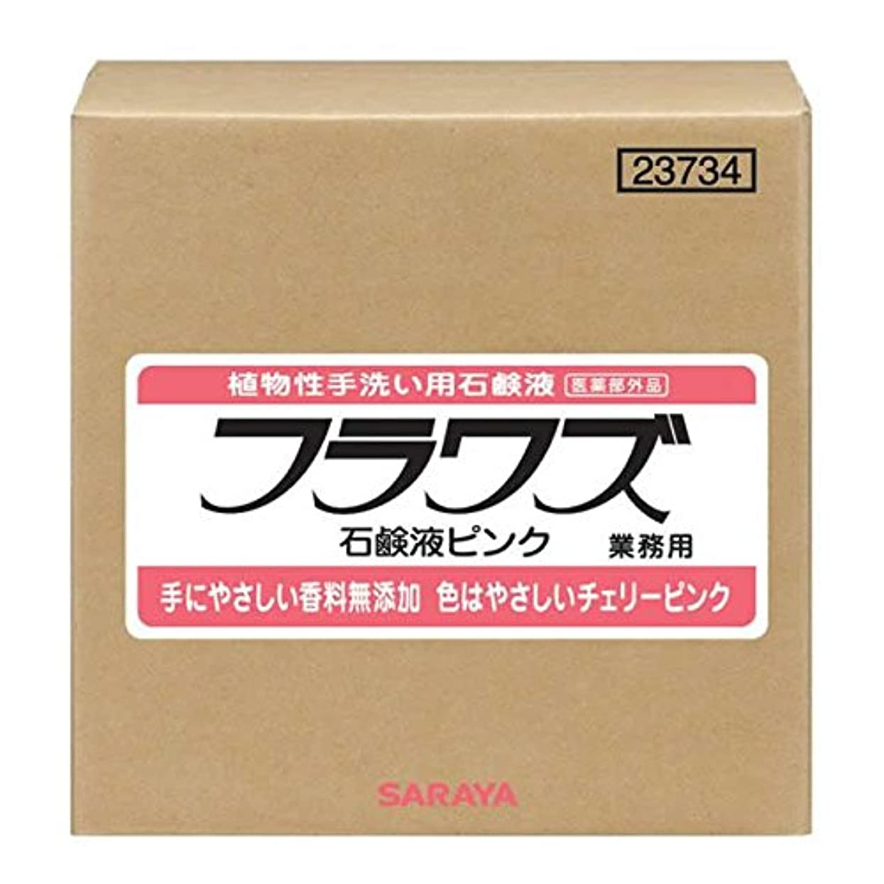 松属性透けるサラヤ フラワズ石鹸液ピンク 20kg BIB 1箱