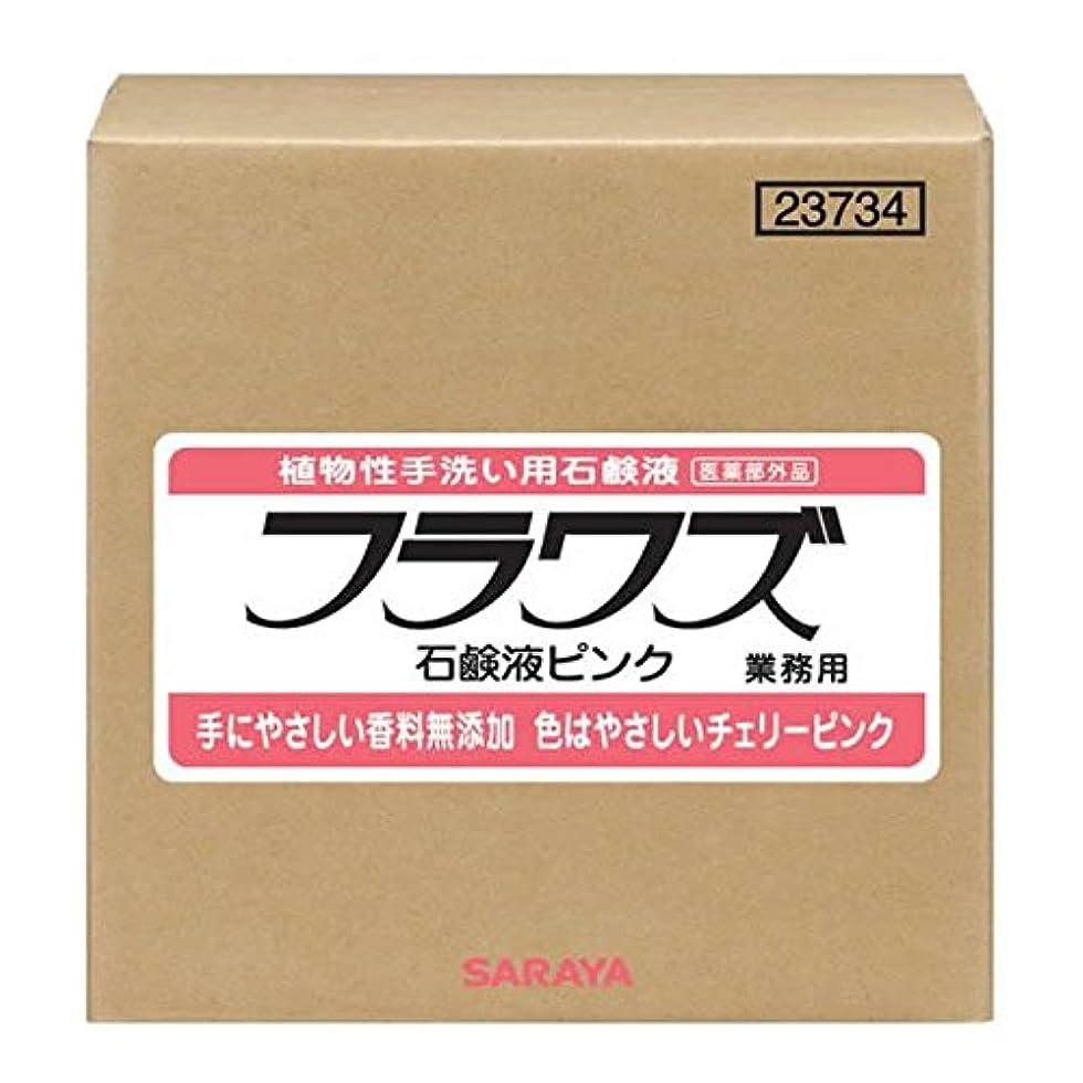 染料決めますジャベスウィルソンサラヤ フラワズ石鹸液ピンク 20kg BIB 1箱