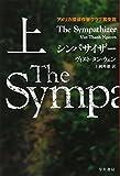 シンパサイザー (上) (ハヤカワ・ミステリ文庫)