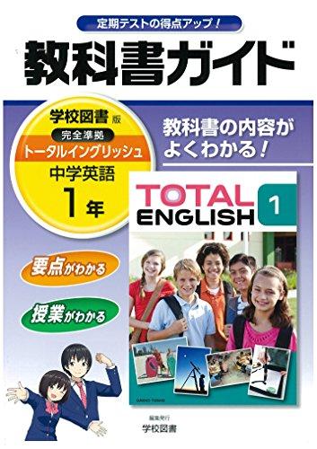 中学教科書ガイド 学校図書版 TOTAL ENGLISH 英語 1年