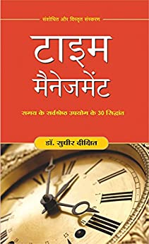 TIME MANAGEMENT (Revised and Expanded edition)  (Hindi) by [Sudhir Dixit]
