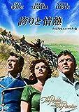 誇りと情熱 リストア2Kニューマスター版[DVD]