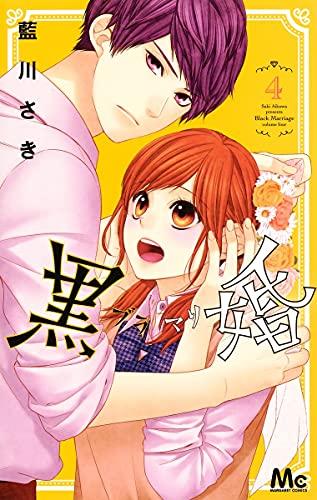 黒婚―ブラマリ― 4 (マーガレットコミックス)
