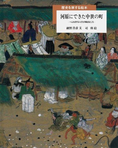 河原にできた中世の町: へんれきする人びとの集まるところ (歴史を旅する絵本)の詳細を見る
