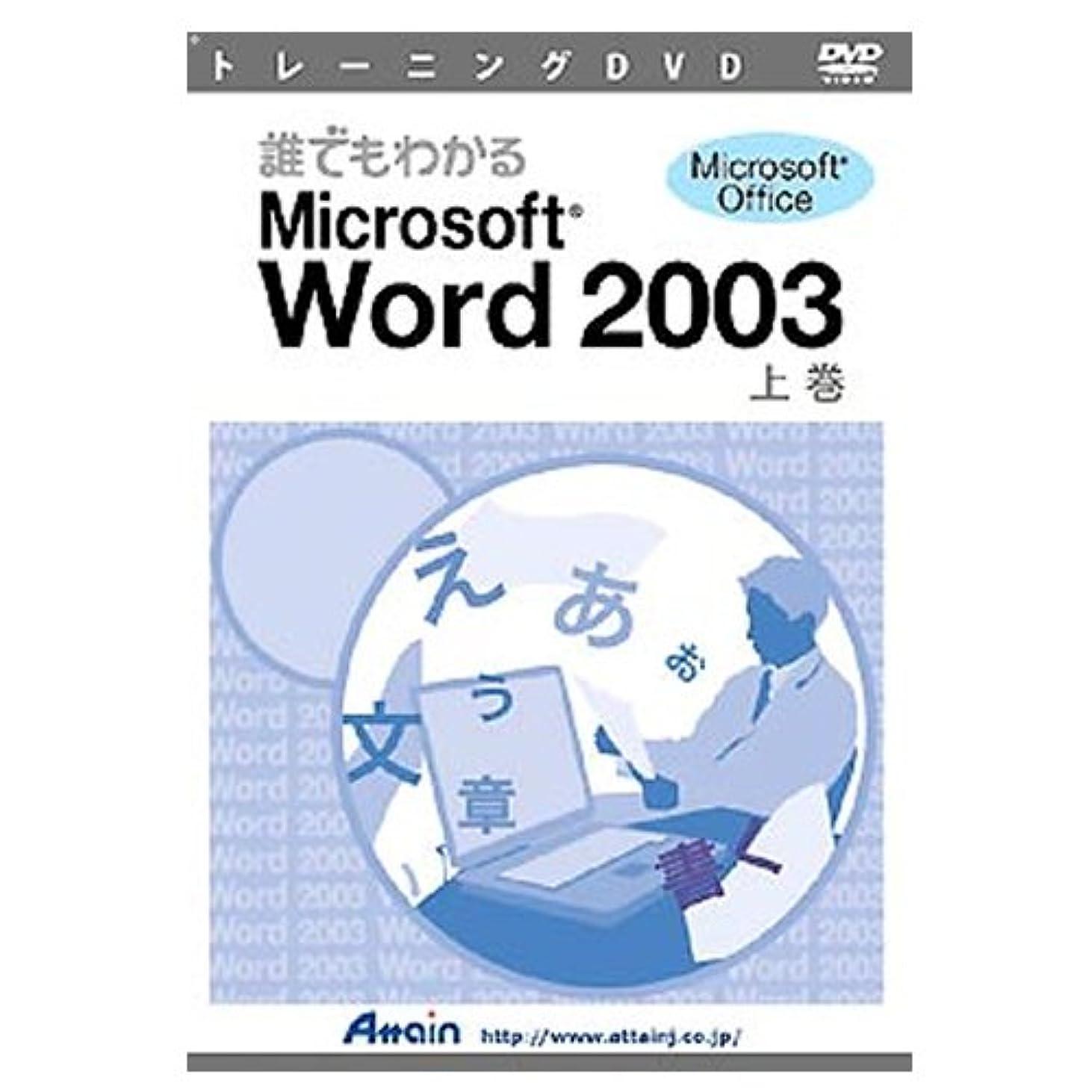そのような機構静かなアテイン DVD 誰でもわかるWord 2003 上巻