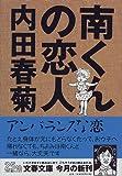 南くんの恋人 (文春文庫)