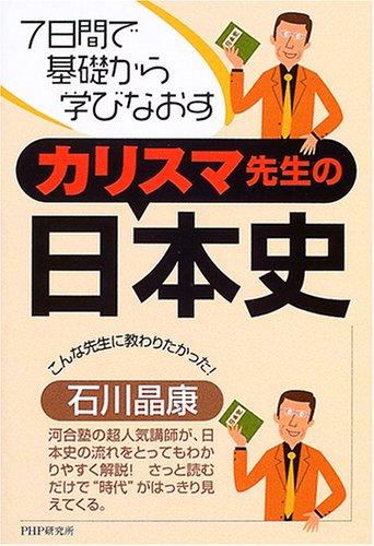 カリスマ先生の日本史の詳細を見る