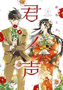 君ノ声 1【Kindle限定版】 (ジーンLINEコミックス)