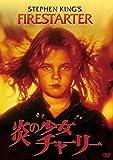 炎の少女チャーリー[DVD]