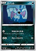 ポケモンカードゲーム S5I 038/070 ズバット 悪 (C コモン) 拡張パック 一撃マスター