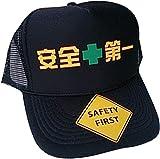 ライフスタイル(Life Style) 装飾雑貨(ファッション小物) ブラック フリー ワーキングキャップ 安全第一 AD-CAP1B/Y