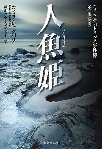 人魚姫 エリカ&パトリック事件簿 (集英社文庫)