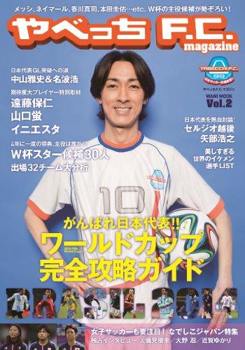 やべっちF.C. magazine Vol.2 (ヨシモトブックス) (ワニムックシリーズ 210)