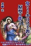 """女たちがキリスト教の原型を作った: その原動力は""""羊の牧者(マグダラ)""""の異名をとるイエスの""""伴侶""""マリアと母マリアとの暗闘にあった。/ 女性7使徒とは? 並び立つ2つの教団伝承とは? ペテロらを含まない原12使徒のリストとは? すべては隠され封印されてしまった――"""